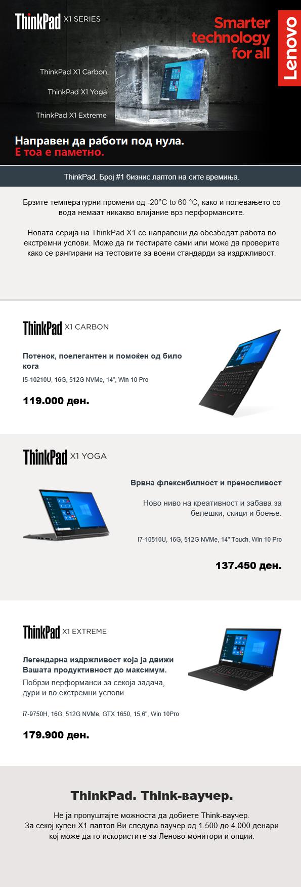 Lenovo Think X1 promo