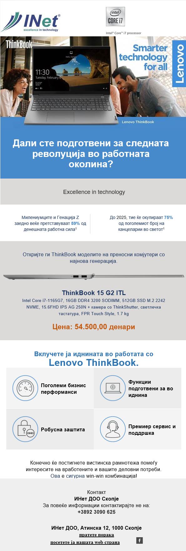 Lenovo PROMO Najrevolucionarnata tehnologija i kaj nas so ThinkBook 15 Gen2